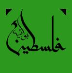 Palestine : Journée de la Terre. Châtellerault le 28 mars 2015