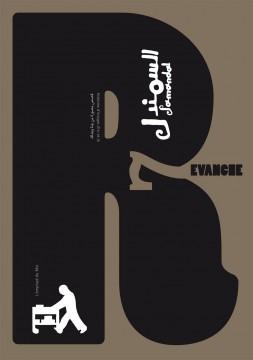 Soutenez un éditeur de bandes dessinées libanais