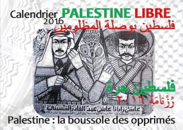 Les calendriers 2016 Palestine sont disponibles