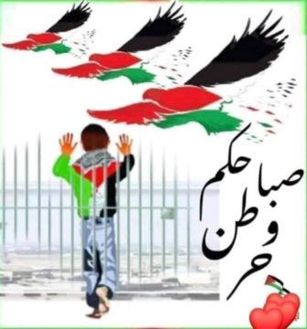 ANNULÉ/44ème Journée de la Terre Palestinienne